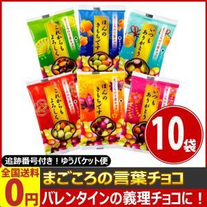 チーリン バレンタイン義理チョコ☆まごころの言葉チョコ 1袋(10g)×10袋 ゆうパケット便 メール便 送料無料|kamenosuke