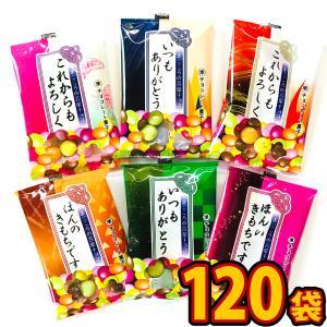 送料無料 チーリン まごころの言葉チョコ 1袋(10g)×120袋|kamenosuke