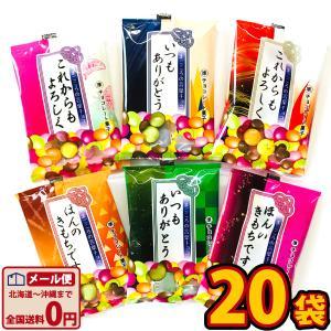 まごころの言葉チョコ 1袋(10g)×20袋 ゆうパケット便 メール便 送料無料 駄菓子 チョコレート まとめ買い ポイント消化 お試し|kamenosuke