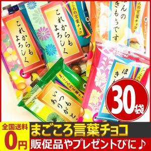 チーリン バレンタイン義理チョコ☆まごころの言葉チョコ 1袋(10g)×30袋 ゆうパケット便 メール便 送料無料|kamenosuke