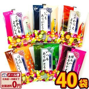まごころの言葉チョコ 1袋(10g)×40袋 ゆうパケット便 メール便 送料無料 チョコレート ポイント消化 義理チョコ クリスマス 景品|kamenosuke