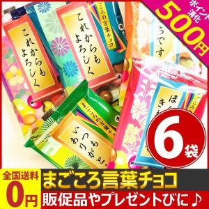 チーリン バレンタイン義理チョコ☆まごころの言葉チョコ 1袋(10g)×6袋 ゆうパケット便 メール便 送料無料|kamenosuke