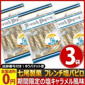七尾製菓 フレンチ塩パピロ(キャラメル風味) 1袋(70g(個包装を含む))×3袋 ゆうパケット便 メール便 送料無料 ポイント消化 お試し 訳あり|kamenosuke