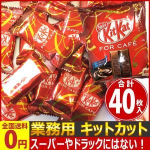 ネスレ 業務用 キットカット 2袋(合計40枚入) (キットカットバー) ゆうパケット便 メール便 送料無料|kamenosuke