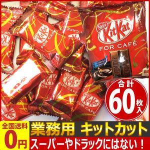チョコレート ネスレ 業務用 キットカット for cafe 60枚入 ゆうパケット便 メール便 送料無料|kamenosuke