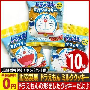 北陸製菓 ドラえもん ミルククッキー ポケットサイズ 1袋(16g)×10袋 ゆうパケット便 メール便 送料無料 お試し ポイント消化|kamenosuke