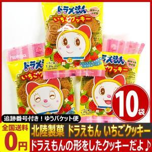 北陸製菓 ドラえもん いちごクッキー ポケットサイズ 1袋(16g)×10袋 ゆうパケット便 メール便 送料無料 お試し ポイント消化 小分け包装 キャラクター|kamenosuke