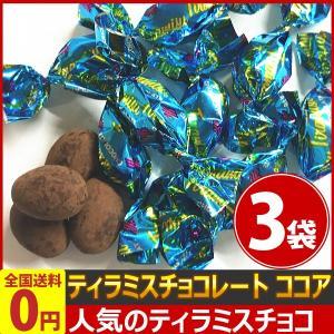 ユウカ ティラミスチョコレート ココア 1袋(50g)(個包装込み)×3袋 ゆうパケット便 メール便 送料無料 チョコレート ポイント消化 訳あり チョコ|kamenosuke