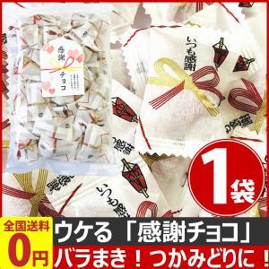 バラまき!つかみどり! ウケる「感謝チョコ」 1袋175g(個包装込み)(1袋 目安:約50個〜約57個) ゆうパケット便 メール便 送料無料|kamenosuke