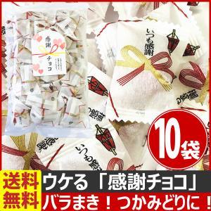 送料無料 あすつく対応 バラまき!つかみどり! ウケる「感謝チョコ」 1袋175g(個包装込み)×10袋 まとめ買い チョコ 義理 大量|kamenosuke
