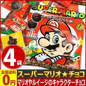 フルタ スーパーマリオ チョコ(SIPER MARIO) 1袋(32g)約6個〜8個入×6袋 ゆうパケット便 メール便 送料無料|kamenosuke