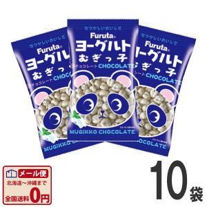 フルタ ヨーグルトむぎっ子 1袋(13g)×10袋 ゆうパケット便 メール便 送料無料 kamenosuke