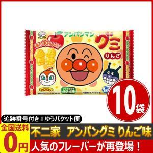 不二家 人気のフレーバー「りんご」味が再登場!アンパンマングミ りんご味 1袋(6粒入り)×10袋 ゆうパケット便 メール便 送料無料|kamenosuke
