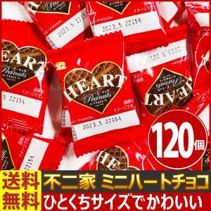 【送料無料】【あすつく対応】不二家 ミニハートチョコレート(ピーナッツ) 120枚|kamenosuke