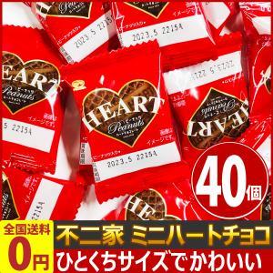 不二家 ミニハートチョコレート(ピーナッツ)(40枚) ゆうパケット便 メール便 送料無料 チョコ ポイント消化 バラまき お試し|kamenosuke