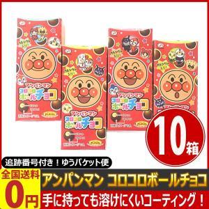 不二家 アンパンマンコロコロボールチョコ 1箱(20g)×10箱 ゆうパケット便 メール便 送料無料(アンパンマン お菓子 おやつ まとめ買い お祭り 景品)|kamenosuke