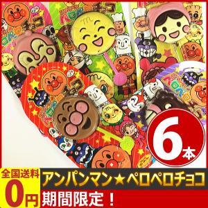不二家 アンパンマンペロペロチョコ 1本(12g)×6個 ポイント消化  ゆうパケット便 メール便 送料無料|kamenosuke