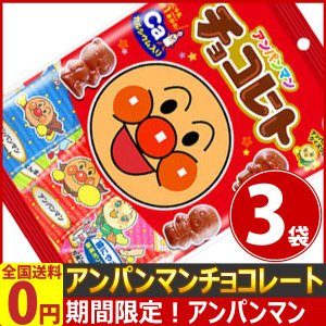 不二家 アンパンマンチョコレート(小袋) 1袋(34g)×3袋 ゆうパケット便 メール便 送料無料 kamenosuke