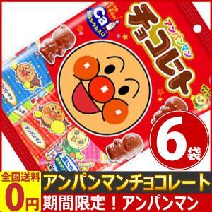 不二家 アンパンマンチョコレート(小袋) 1袋(34g)×6袋 ゆうパケット便 メール便 送料無料|kamenosuke