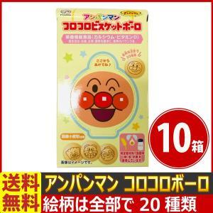 送料無料 不二家 アンパンマン コロコロビスケットボーロ 1箱(30g)×10箱|kamenosuke