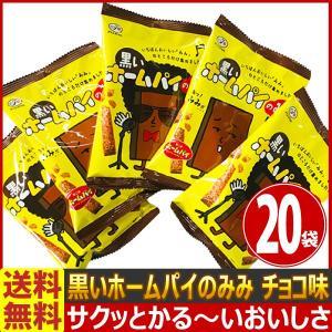 送料無料 不二家 いちばんおいしい「みみ」のところだけ集めました!9月17日発売 黒いホームパイのみみ チョコ味 1袋(36g)×20袋 kamenosuke