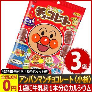 不二家 アンパンマンチョコレート(小袋) 1袋(34g)×3袋 ゆうパケット便 メール便 送料無料 (アンパンマン お菓子 おやつ まとめ買い お祭り 景品)|kamenosuke