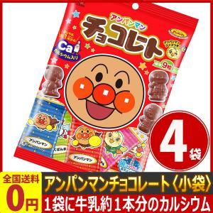 不二家 アンパンマンチョコレート(小袋) 1袋(34g)×6袋 ゆうパケット便 メール便 送料無料 (アンパンマン お菓子 おやつ まとめ買い お祭り 景品)|kamenosuke