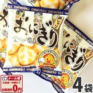 マスヤ おにぎりせんべい 銀シャリ 1袋(26g)×4袋 ゆうパケット便 メール便 送料無料【 お菓子 駄菓子 2018 チョコレート 】|kamenosuke