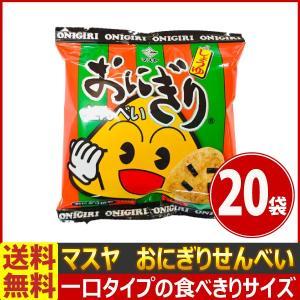 送料無料 マスヤ おにぎりせんべい 1袋(25g)×20袋【 お菓子 駄菓子 】|kamenosuke