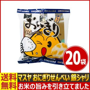 送料無料 マスヤ おにぎりせんべい 銀シャリ 1袋(23g)×20袋【 お菓子 駄菓子 】|kamenosuke