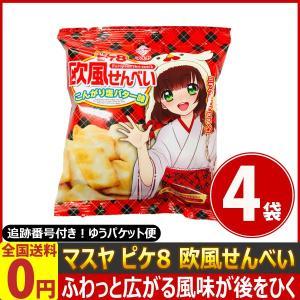 マスヤ ふわっと広がる風味が後を引くやめられない美味しさ♪ ピケ8 欧風せんべい 1袋(24g)×4袋 ゆうパケット便 メール便 送料無料 kamenosuke