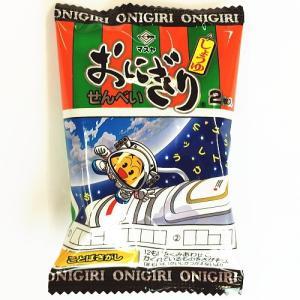 マスヤ 懐かしい駄菓子!おにぎりせんべい 1袋(2枚入)×9袋 ゆうパケット便 メール便 送料無料|kamenosuke|02