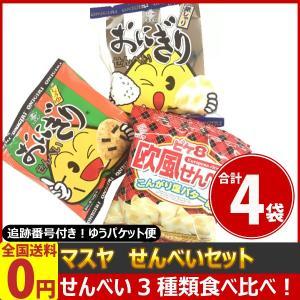 (ゆうパケット便 メール便 送料無料) マスヤ おにぎりせんべい & 銀シャリ & お好み焼きソース味 3種類特別セット【 お菓子 駄菓子 】|kamenosuke