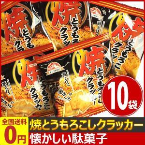 前田製菓 焼きとうもろこしの香り、パチッとする食感が特徴です 焼とうもろこしクラッカー 1袋(12g)×10袋 ゆうパケット便 メール便 送料無料|kamenosuke
