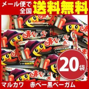 赤べー 黒べーガム 1袋(2本)×20袋 ポイント消化 ゆうパケット便 メール便 送料無料【 お菓子 駄菓子 2018 チョコレート 】|kamenosuke