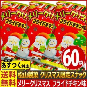送料無料 あすつく対応 松山製菓 メリークリスマス フライドチキン味(12g)×60袋 まとめ買い クリスマス 限定 お菓子 詰め合わせ バラまき クリスマス 景品|kamenosuke