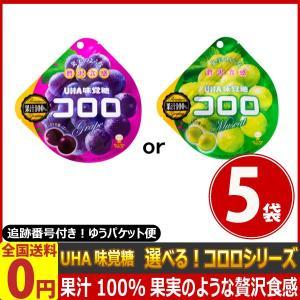 UHA味覚糖 選べるコロロシリーズ 合計5袋 ゆうパケット便 メール便 送料無料|kamenosuke