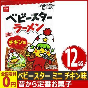 おやつカンパニー ベビースター ラーメン ミニ(チキン) 1袋(23g)×12袋 ゆうパケット便 メール便 送料無料|kamenosuke