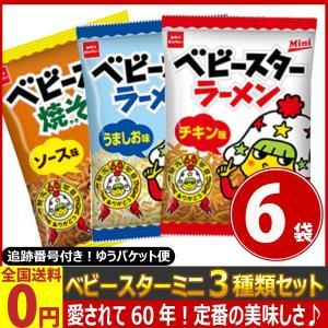 おやつカンパニー ベビースターラーメン ミニ シリーズ3種 合計6袋セット ゆうパケット便 メール便 送料無料|kamenosuke