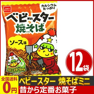 おやつカンパニー ベビースター焼そば ミニ(ソース味) 1袋(21g)×12袋 ゆうパケット便 メール便 送料無料|kamenosuke