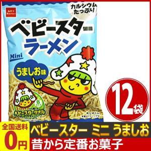 おやつカンパニー ベビースターラーメン ミニ うましお味 1袋(21g)×12袋 ゆうパケット便 メール便 送料無料|kamenosuke