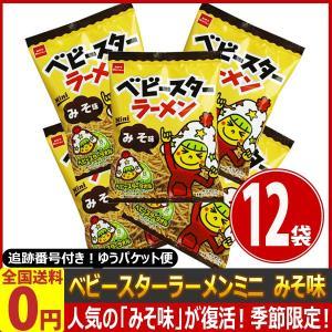 おやつカンパニー 季節限定の味! ベビースターラーメン ミニ(みそ味)1袋(21g)×12袋 ゆうパケット便 メール便 送料無料|kamenosuke