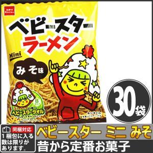 【同梱専用】おやつカンパニー 季節限定の味!ベビースター焼そば ミニ(みそ味) 1袋(21g)×30袋|kamenosuke