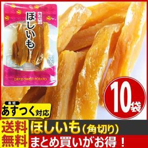【送料無料】【9月20日頃から出荷】丸成 お手軽「ほしいも(角切り)」 1袋(80g)×10袋|kamenosuke