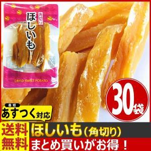 【送料無料】【9月20日頃から出荷】丸成 お手軽「ほしいも(角切り)」 1袋(80g)×30袋|kamenosuke
