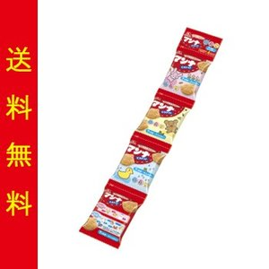 森永 マンナビスケットおやつパック 4連 (13g×4袋)×2個 ポイント消化 ゆうパケット便 メール便 送料無料【 お菓子 駄菓子 】 kamenosuke
