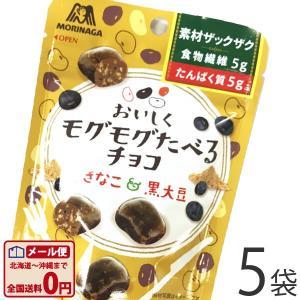 森永 おいしくモグモグたべるチョコ(きなこ) 1袋(33g)×5袋 ゆうパケット便 メール便 送料無料【 お菓子 駄菓子 】|kamenosuke