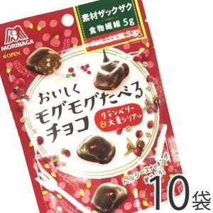 送料無料 森永 おいしくモグモグたべるチョコ(クランベリー) 1袋(33g)×10袋|kamenosuke