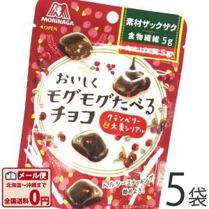 森永 おいしくモグモグたべるチョコ(クランベリー) 1袋(33g)×5袋 ゆうパケット便 メール便 送料無料【 お菓子 駄菓子 】|kamenosuke