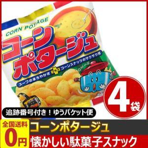リスカ コーンポタージュ 1袋(20g)×4袋 ゆうパケット便 メール便 送料無料|kamenosuke